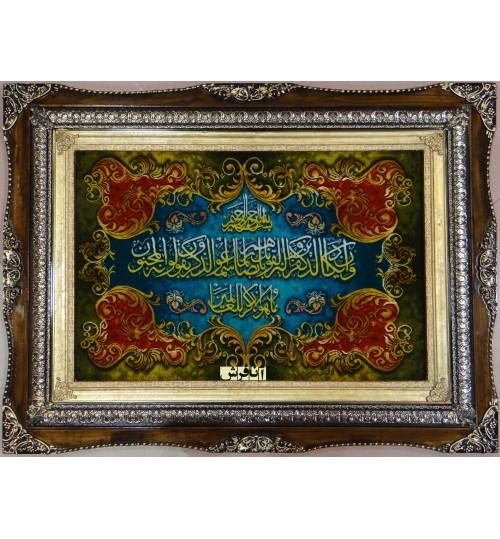 تابلو فرش وان یکاد پروانه شماره 1 اذانچی تبریز