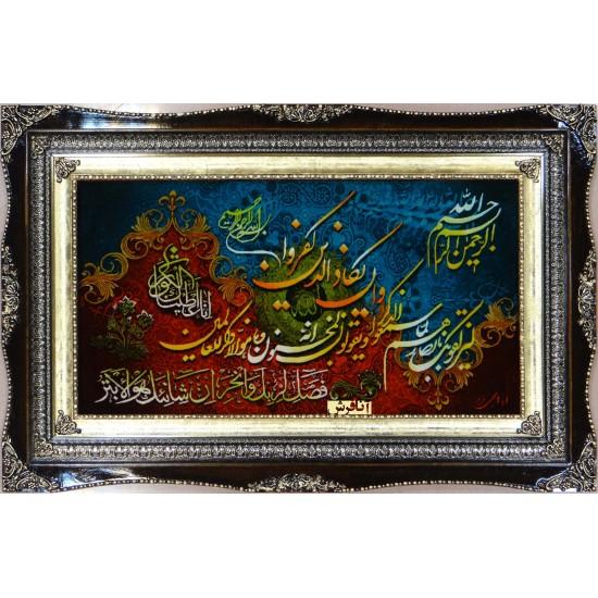 تابلو فرش وان یکاد و کوثر شرف الشمس اذانچی تبریز
