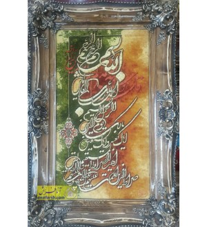 fatiha and tohid surah tableau carpets